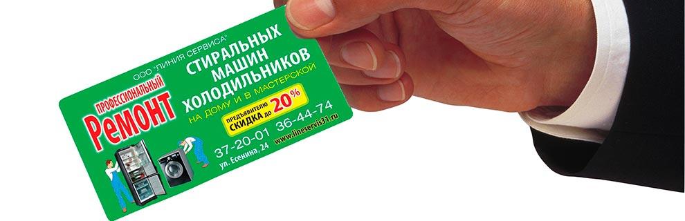 Профессиональный и качественный ремонт холодильников и стиральных машин в Воронеже и Белгороде